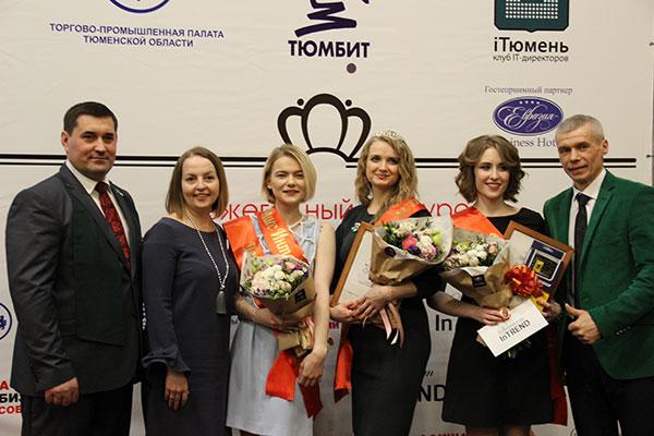 Призеры конкурса мисс-IT 2017