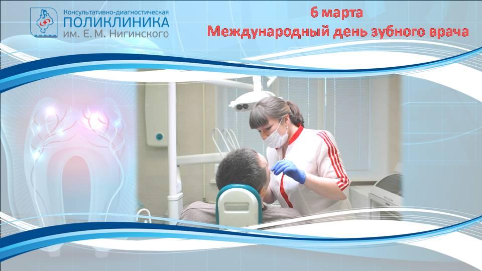 Картинки 6 марта международный день зубного врача, 15-летием сыну канзаши