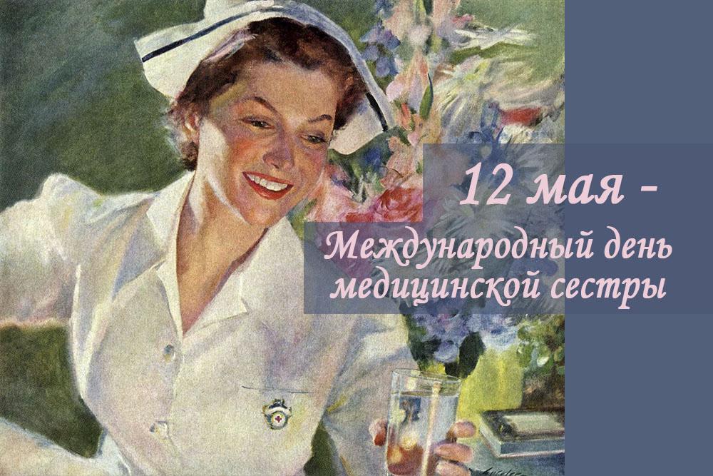 Золотой, день медсестры открытка ретро