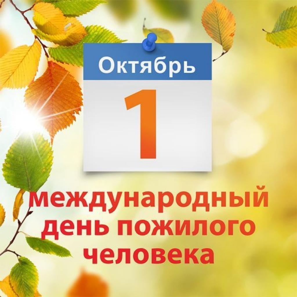 1 октября международный день пожилых людей картинки, днем рождения